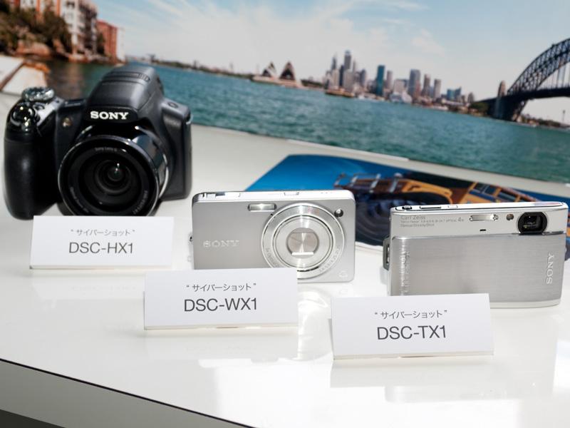 <b>「スイングパノラマ」搭載機種。左からサイバーショットDSC-HX1、同DSC-WX1、同DSC-TX1</b>