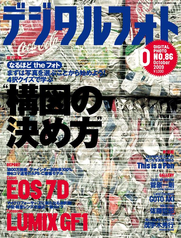 <STRONG>デジタルフォト(ソフトバンク クリエイティブ刊、月刊、1,000円)</STRONG>