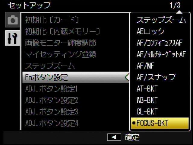<b>Fnボタン設定。AF/コンティニュアスを加える代わりに最小絞りを省略</b>