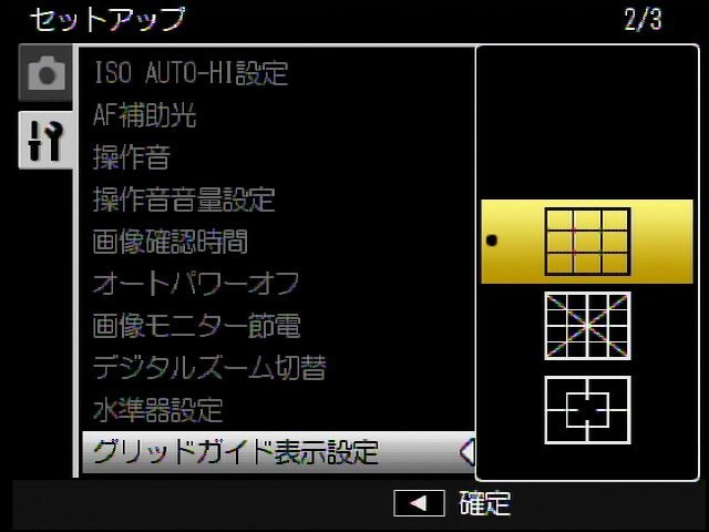 <b>グリッドガイド表示は3種類に増えた。これもGR DIGITAL IIIと共通</b>