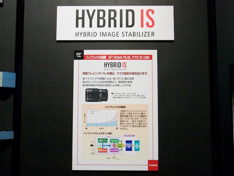 <b>ハイブリッドISの説明パネル。加速度センサーを加えることで、角度ブレのほかにシフトブレに対応した</b>
