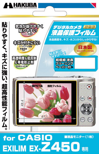 <STRONG>カシオ「EXILIM ZOOM EX-Z450」専用</STRONG>