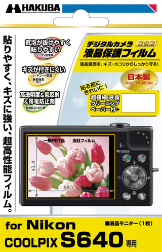 <STRONG>ニコン「COOLPIX S640」専用</STRONG>
