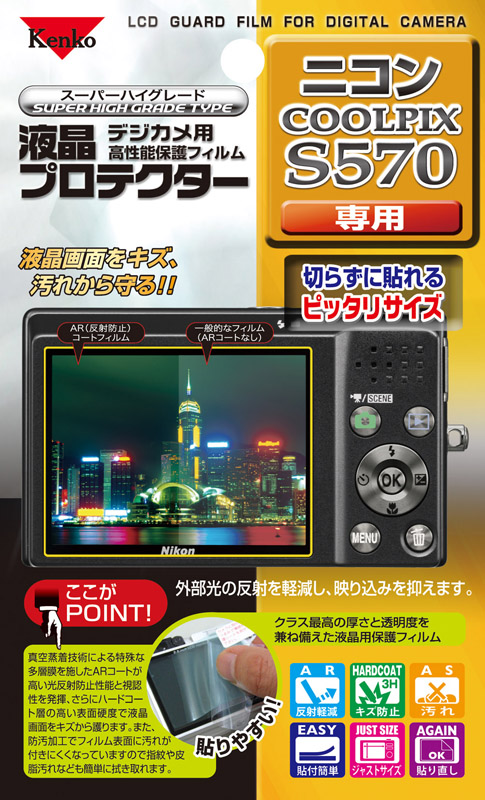 <STRONG>ニコンCOOLPIX S570用</STRONG>