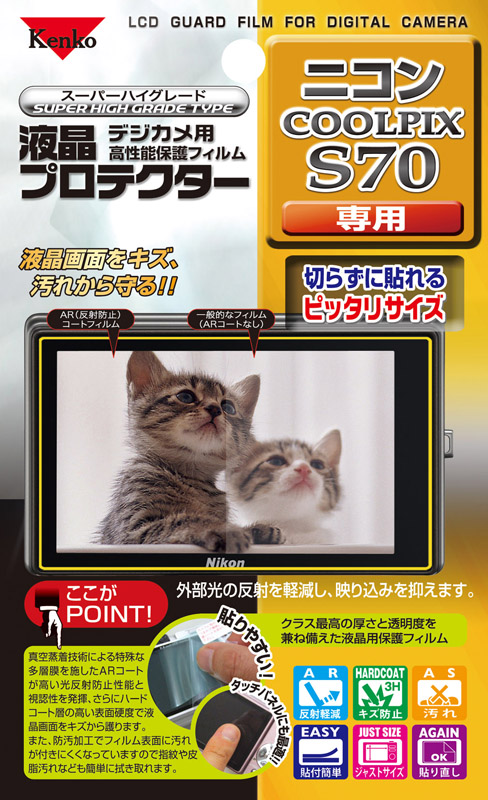 <STRONG>ニコンCOOLPIX S70用</STRONG>