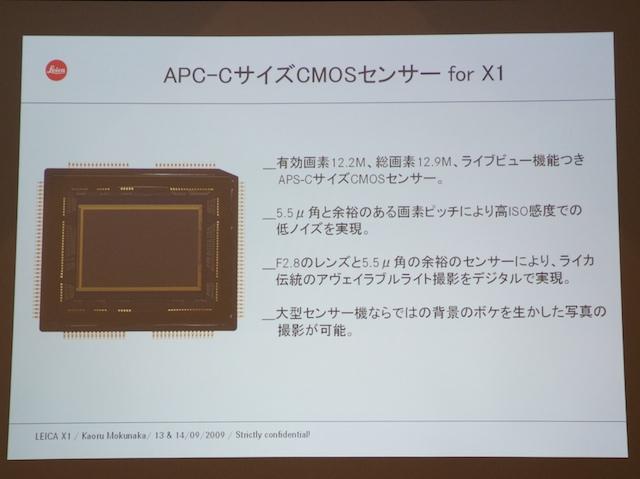 <b>APS-Cサイズの撮像素子を搭載する</b>