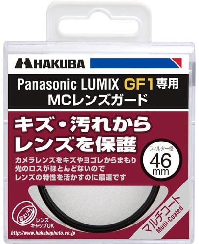 <b>MCレンズガード パナソニックLUMIX DMC-GF1用46mm</b>