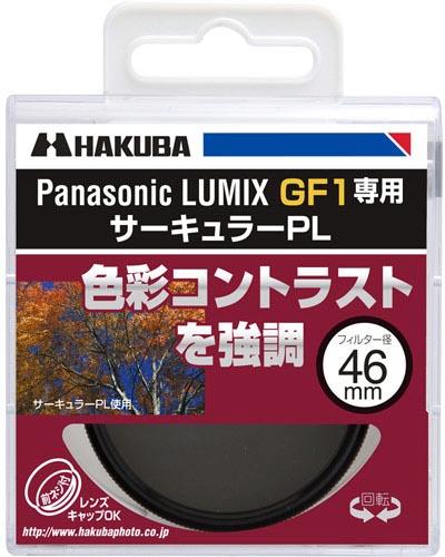 <b>サーキュラーPL パナソニックLUMIX DMC-GF1用46mm</b>