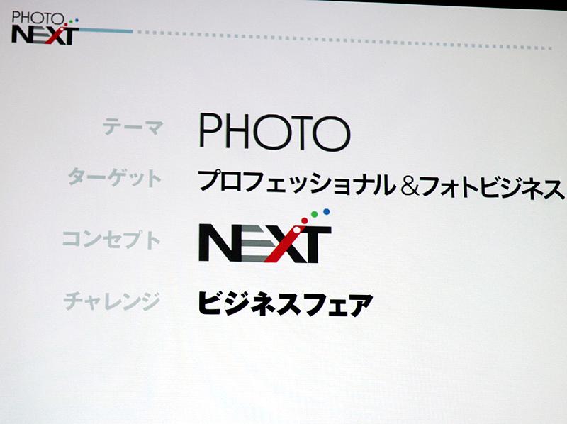 <b>PHOTO NEXT2010のキーワード</b>