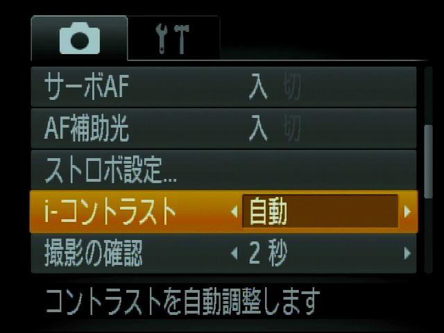 <b>i-コントラストは、撮影時に「切」と「自動」から選択可能(左)。また、i-コントラストで撮影しなくても再生時に「自動」、「弱」、「中」、「強」から選択して適用できる</b>