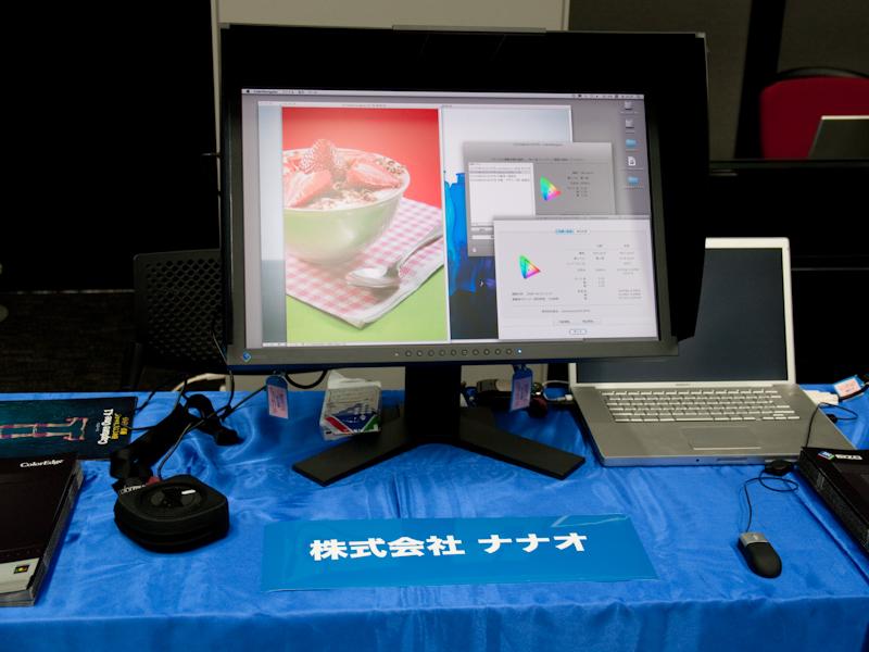 <b>ナナオはハイエンドモデル「CG243W」を展示</b>