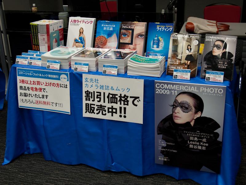 <b>玄光社も雑誌や書籍を割引価格で販売していた</b>