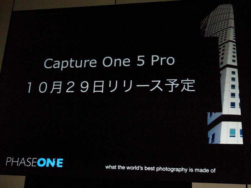 <b>Capture One 5は29日にダウンロード販売が開始されるという</b>