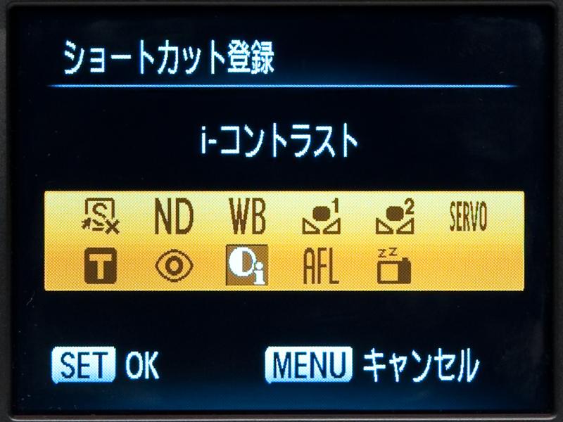 <b>ボディ左側に設けられたショートカットボタンには、特定の機能を割り当てることができる。割り当てられる機能は、NDフィルター、ホワイトバランス、マニュアルホワイトバランス1、同2、サーボAF、デジタルテレコン、赤目自動補正、i-コントラスト、AFロック、ディスプレイオフのいずれか1つ</b>