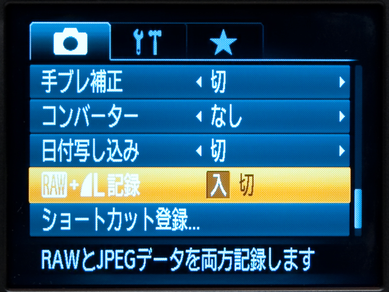 <b>プログラムAE、シャッタースピード優先AE、絞り優先AE、マニュアル露出の各露出モードでは、RAW記録が可能となっている。撮影メニューの「RAW+Lファイン記録」を「入」にしておけば、RAWとJPEGの同時記録も可能となる</b>