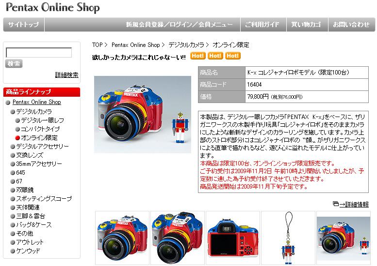 <b>完売を伝えるオンラインショップの販売ページ</b>