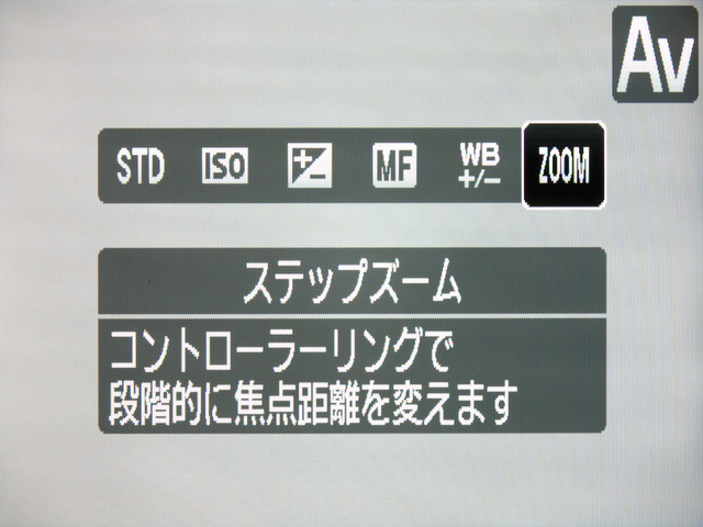 <b>ボディ上面の「コントローラーリング機能切り換えボタン」を押すと表示される画面。ここでコントローラーリングに割り振る機能を決定する</b>