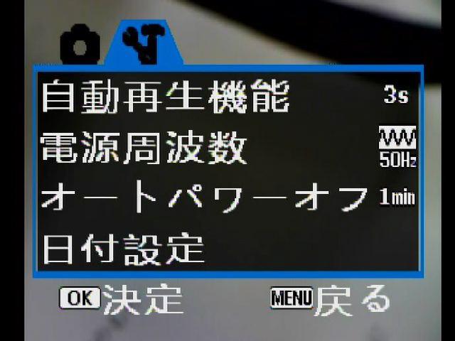 <b>設定メニュー</b>