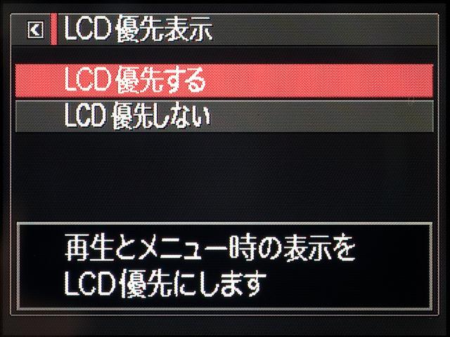 <b>「LCD優先する」を選ぶと、EVF使用時にも再生とメニューは液晶モニターに表示されるようになる。普通はこっちのほうが便利</b>
