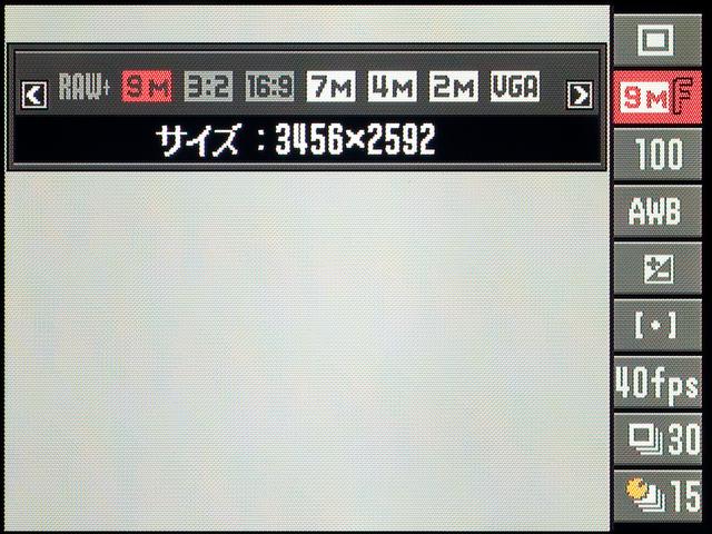 <b>連写時は記録画素数が9M(3,456×2,592ピクセル)以下になり、RAWは選択できなくなる</b>