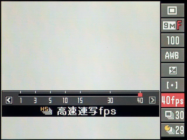<b>連写速度は「操作パネル」上で設定できる。スピードは1コマ/秒から40コマ/秒まで</b>