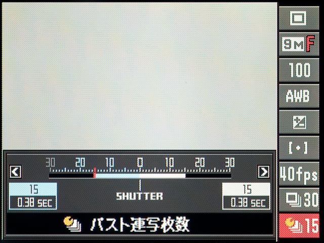 <b>パスト連写の設定画面。シャッターボタン全押しの前後それぞれの撮影コマ数を決める。この項目をどう設定するかが難しいところ</b>