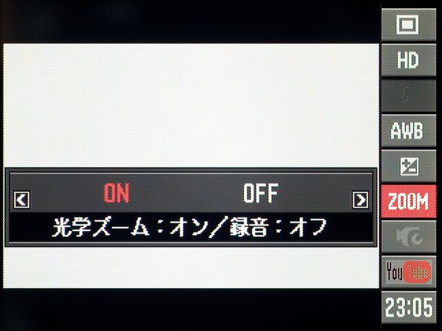 <b>動画撮影中の光学ズームの可否の選択。光学ズームを使えるようにすると、作動ノイズが入らないように音声記録はオフになる</b>