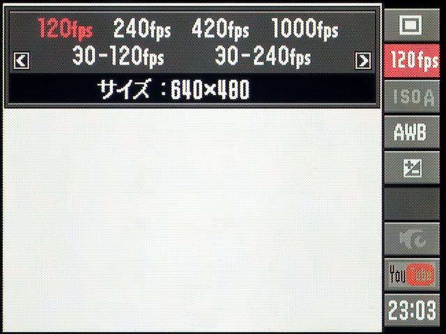 <b>HS動画のフレームレートと記録画素数の選択画面。FH20は1000fps時に224×56ピクセルだったのが、本機では224×64ピクセルになった</b>