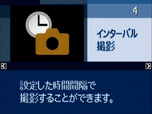 <b>ベストショット(BS)にはインターバル撮影とインターバルムービーを追加</b>
