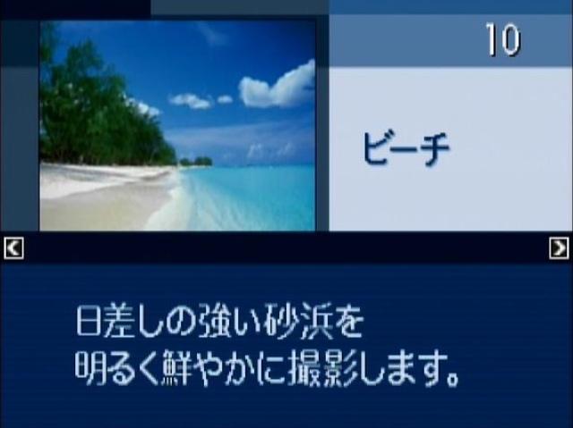 <b>アウトドア機らしく、ベストショットには「水中」や「ビーチ」も</b>