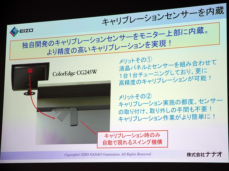 <b>ナナオは4月9日に発売するキャリブレーションセンサー内蔵ディスプレイ「ColorEdge CG245W」を紹介</b>