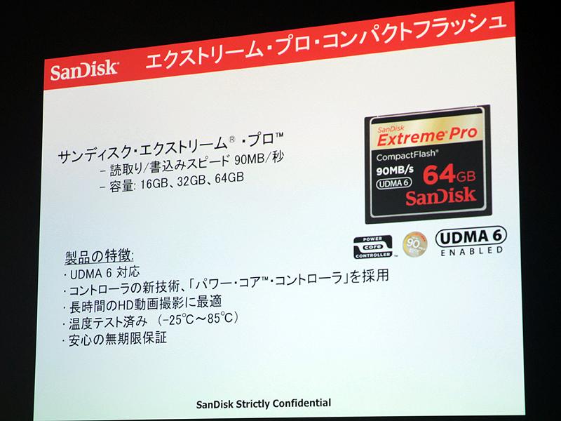 <b>サンディスクは「Extreme Pro」シリーズの信頼性や速度などをアピールしていた。</b>