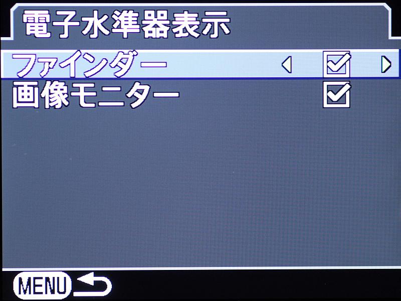 <b>2軸の電子水準器を新搭載した。右は表示例</b>
