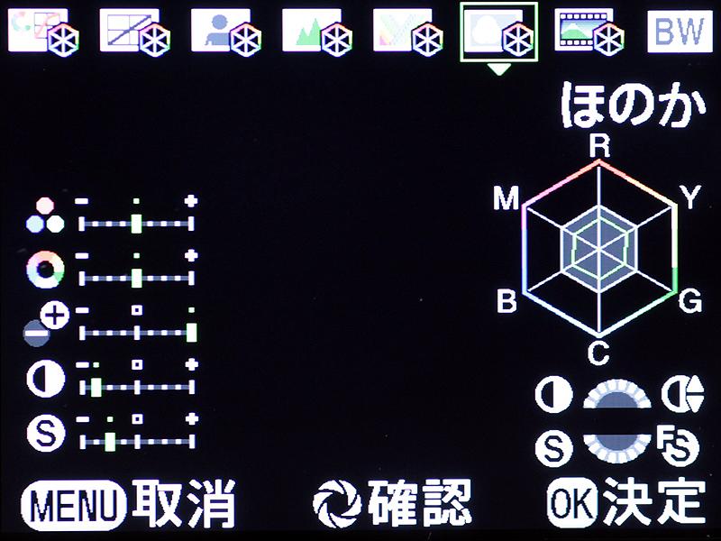 <b>新搭載のカスタムイメージ「リバーサルフィルム」の設定画面。右の「ほのか」と違い、シャープネスのみ設定可能となっている</b>