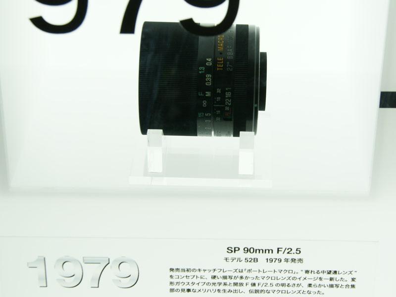<b>タムロンマクロレンズの系譜はポートレートマクロこと「SP 90mm F2.5」から始まっていた</b>
