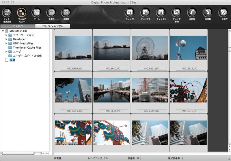 <b>Digital Photo Professional(DPP)</b>