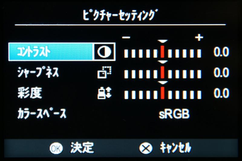 <b>ピクチャーセッティングの設定画面</b>