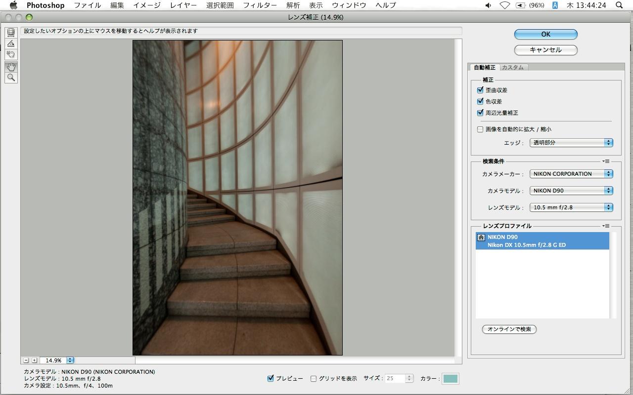 <b>こちらは魚眼レンズで撮った画像に「レンズ補正」を適用した状態。元画像に比べるとかなり画角が狭くなってしまっている</b>