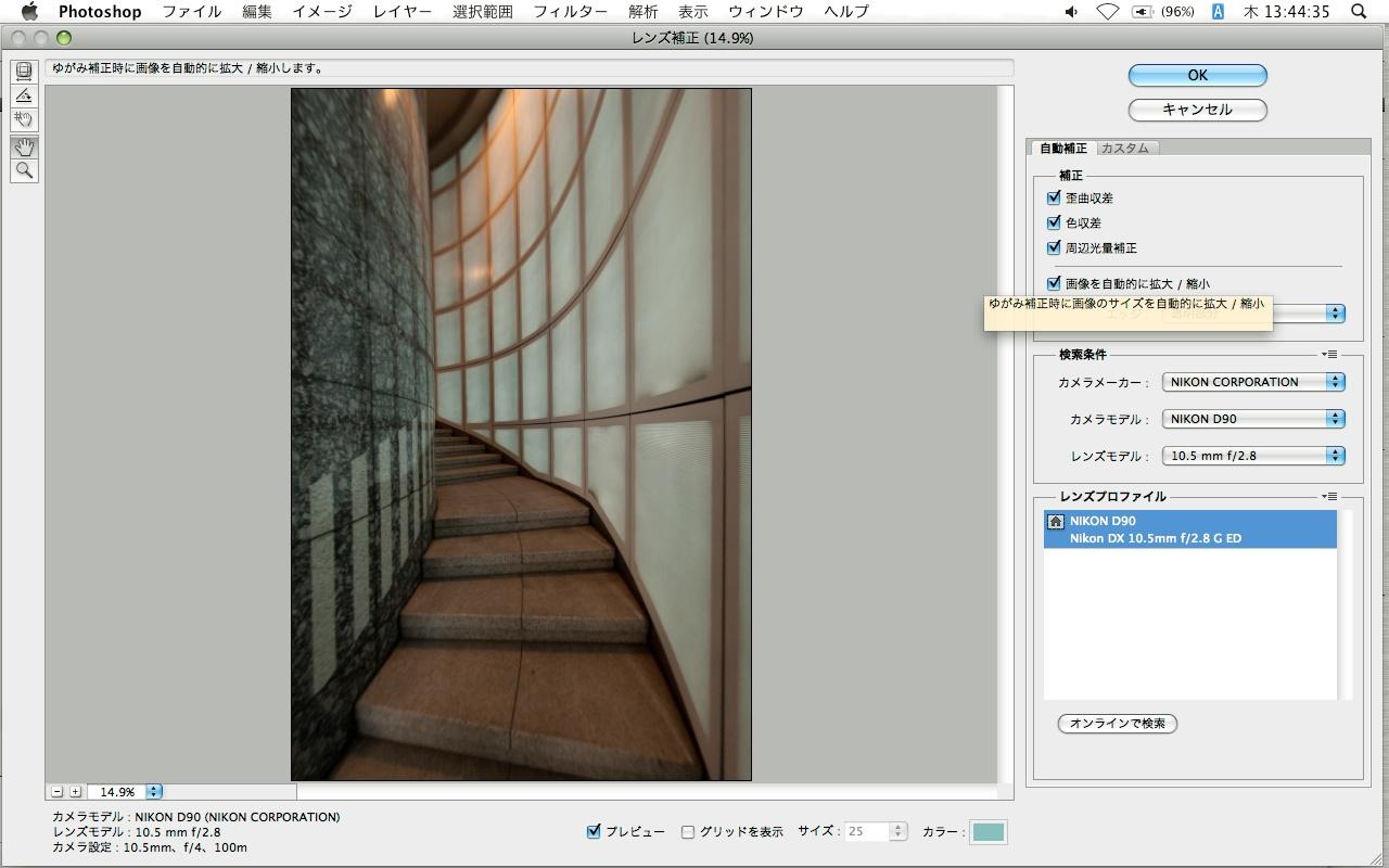 <b>「画像を自動的に拡大/縮小」オプションにチェックを入れると元画像の中央部の左右幅分くらいが画面に入ってくる</b>