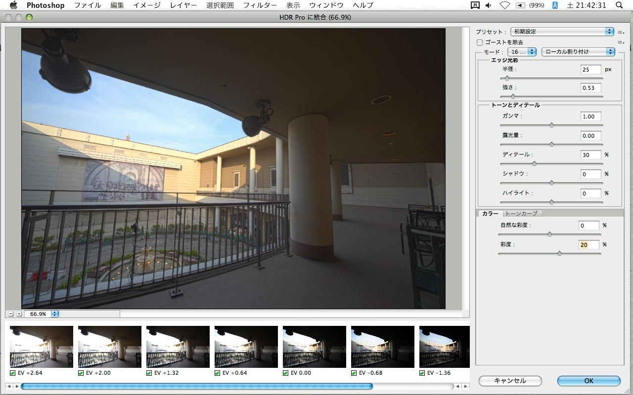 <b>「HDR Proに統合」の画面。従来の「HDRに統合」よりも調整できる項目がずいぶん増えている</b>