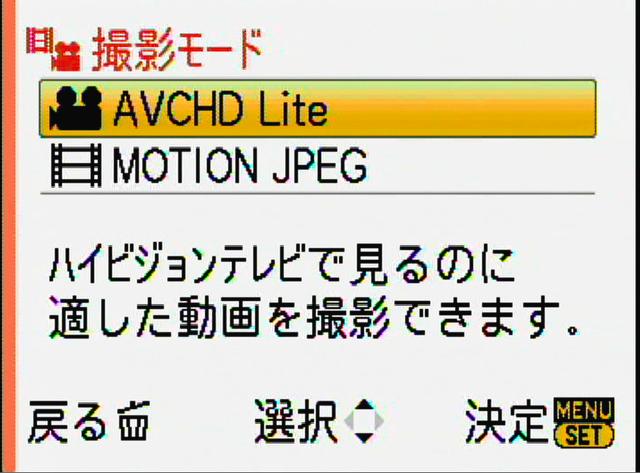 <b>動画の記録方式はAVCHD LiteとMotion JPEGが選べる。AVCHD Liteのファイルサイズは、1280×720ピクセル(SH:17Mbps、H:13Mbps、L:9Mbps)・60p記録(センサー出力30コマ/秒)となる</b>