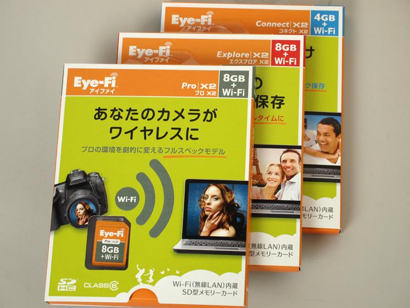 <b>Eye-Fi X2シリーズ</b>