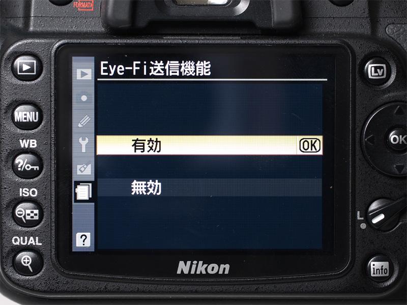 <b>対応機種のひとつ、ニコンD90の設定画面</b>