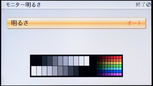 <b>液晶モニターは3.0型ワイドの92.16万ドット。「明るさ」を「オート」にしておくと、環境光に合わせて輝度が変わる</b>