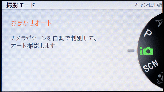 <b>基本は全自動の「iAUTO(おまかせオート)」。シーンモードのほか、上級者向けのPASMモードも備えている</b>