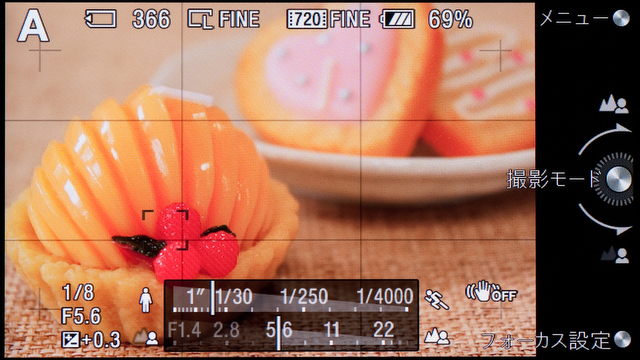 <b>「フレキシブルスポット」にすると下ボタンが「フォーカス設定」に変わる。撮影情報表示はこういうのもある</b>