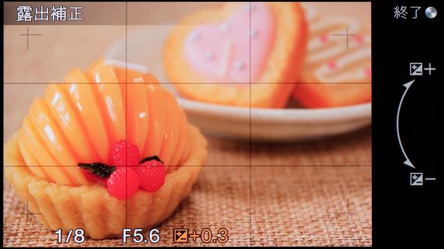 <b>こちらは露出補正時の画面。ホイールを回すと画面が明るくなったり暗くなったりする、というのが伝わりやすい</b>