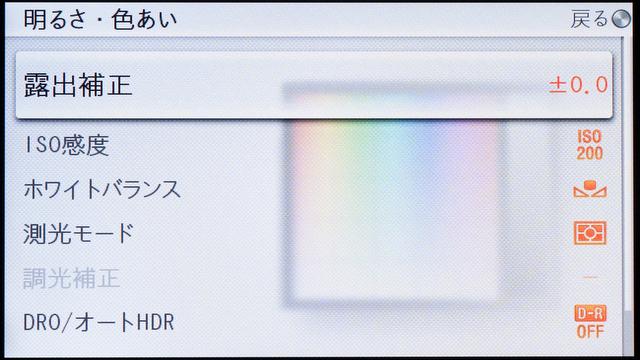 <b>「明るさ・色あい」メニューの内容。わりと普通のリスト表示。感度やホワイトバランスの設定を変えるにはここに入ってこないといけない</b>