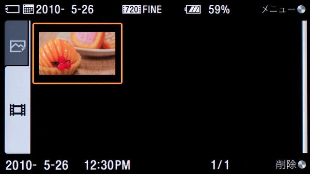 <b>動画再生時に下キーを押して一覧表示にして、左キーを何度か押して左端のタブにいって、上キーを押して中央ボタンを押すと……</b>