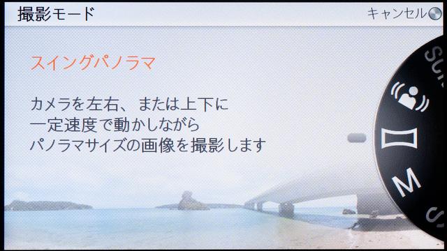 <b>サイバーショットで好評の「スイングパノラマ」を搭載。記録画素数が最大で12,416×1,856ピクセル(約2,304万画素)にアップした</b>
